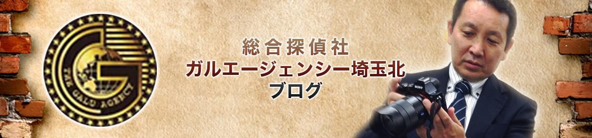 探偵事務所ガルAgency埼玉北ブログ